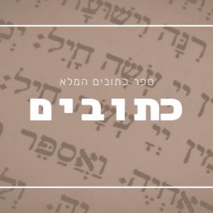 ספרי כתובים | פרשת יהדות