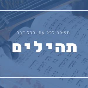 ספר תהילים | פרשת יהדות