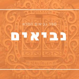 ספרי הנביאים | פרשת יהדות